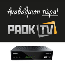 PAOK TV APPLICATION ΜΕ ΔΕΚΤΕΣ EDISION!